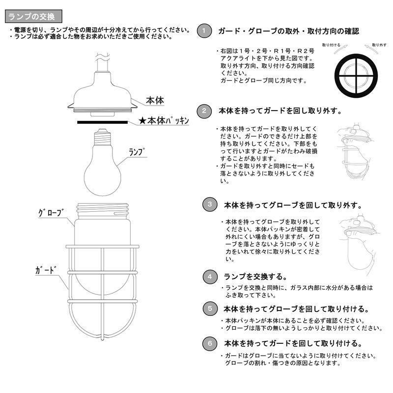 【マリンランプ】1号アクアライト