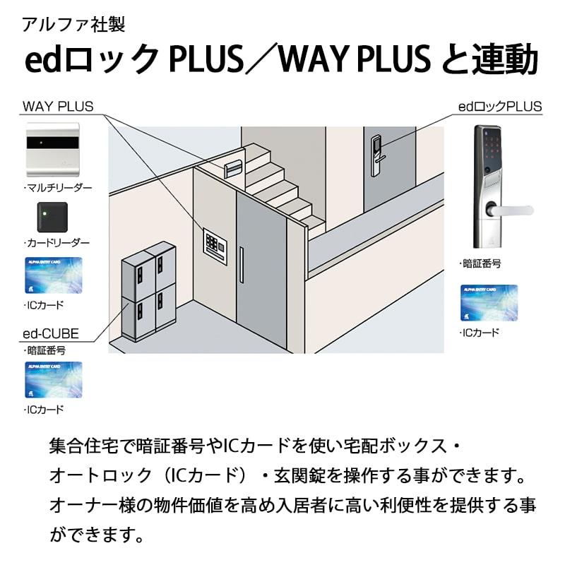 【宅配ボックス】 ed-CUBE(Sサイズ) イーディーキューブ
