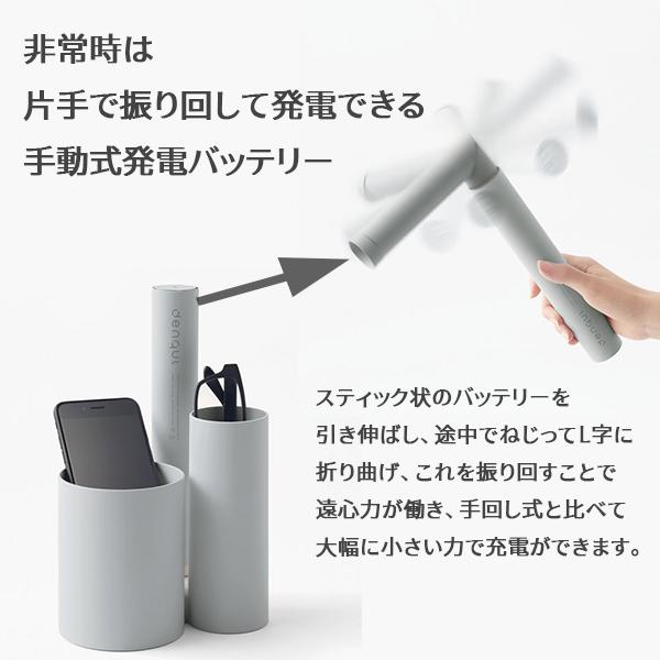 【手動発電式バッテリー】  denqul(デンクル)