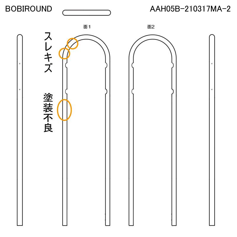 【アウトレット】 ボビラウンド ネイビーブルー (アウトレット)AAH05B-210317MA-2