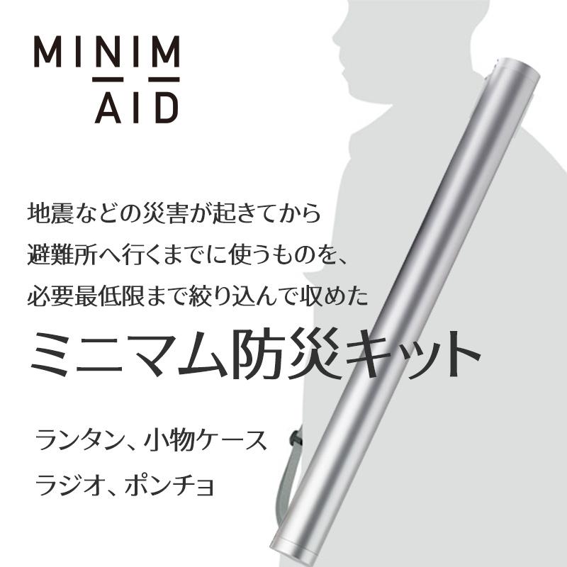 【ミニマム防災セット】MINIM AID(ミニメイド)
