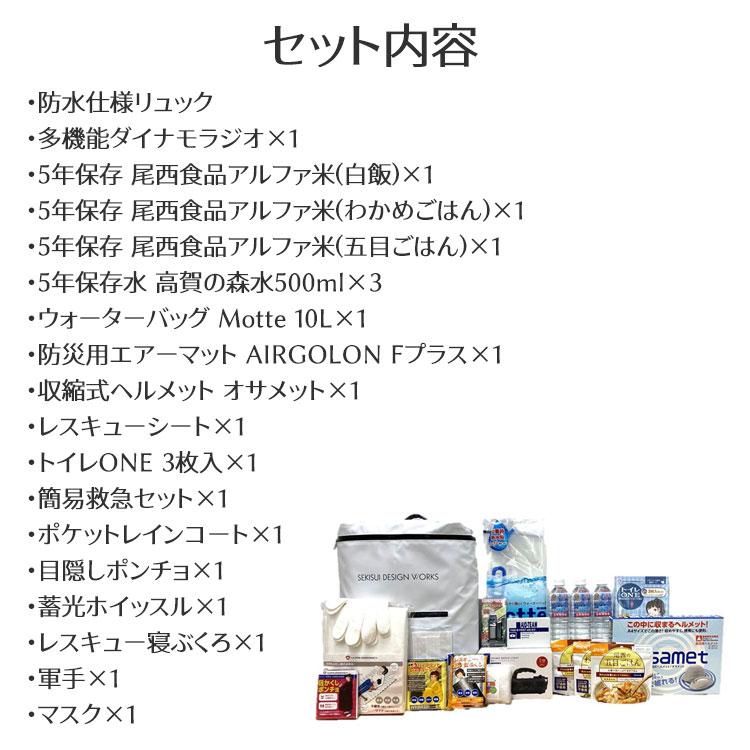 【防災リュック】オリジナル18点セット