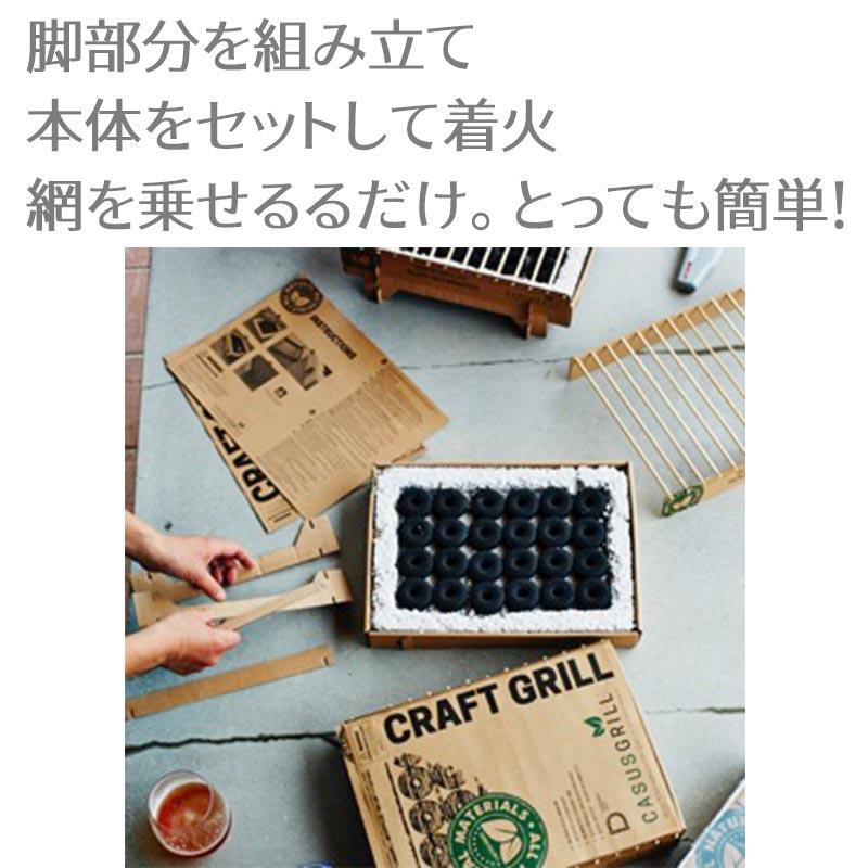 【クラフトグリル】 天然の素材でできた使いきりグリル 6個セット
