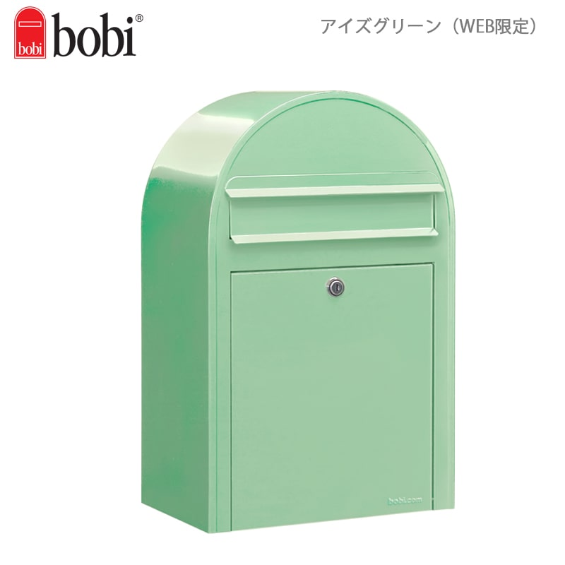 【郵便ポスト】  ボビ全14色(前入れ前出し) ※公式