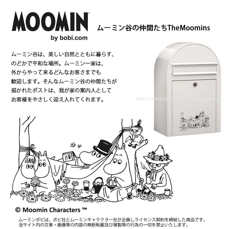 【郵便ポスト】  ムーミンボビ 「ムーミン谷の仲間たち」