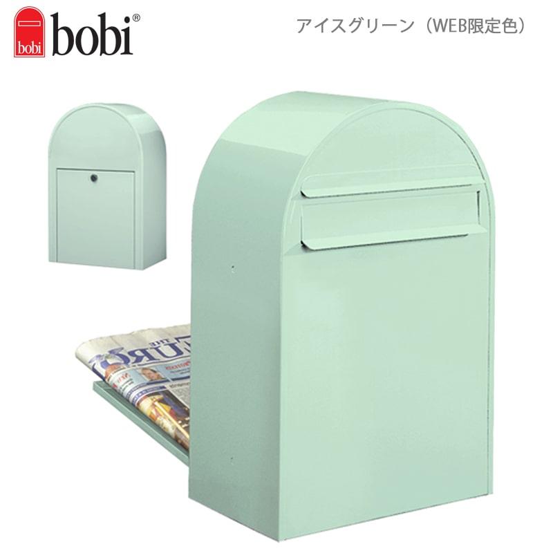 【郵便ポスト】ボンボビ全10色(前入れ後出し) ※公式