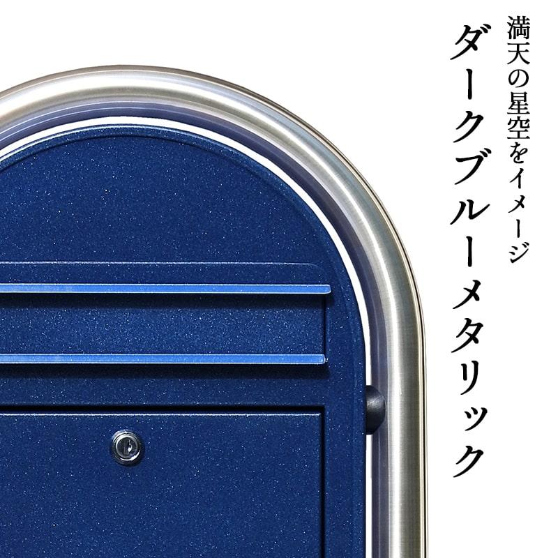 【宅配ボックス/ポスト】ボビ メタリックセット(全3色)
