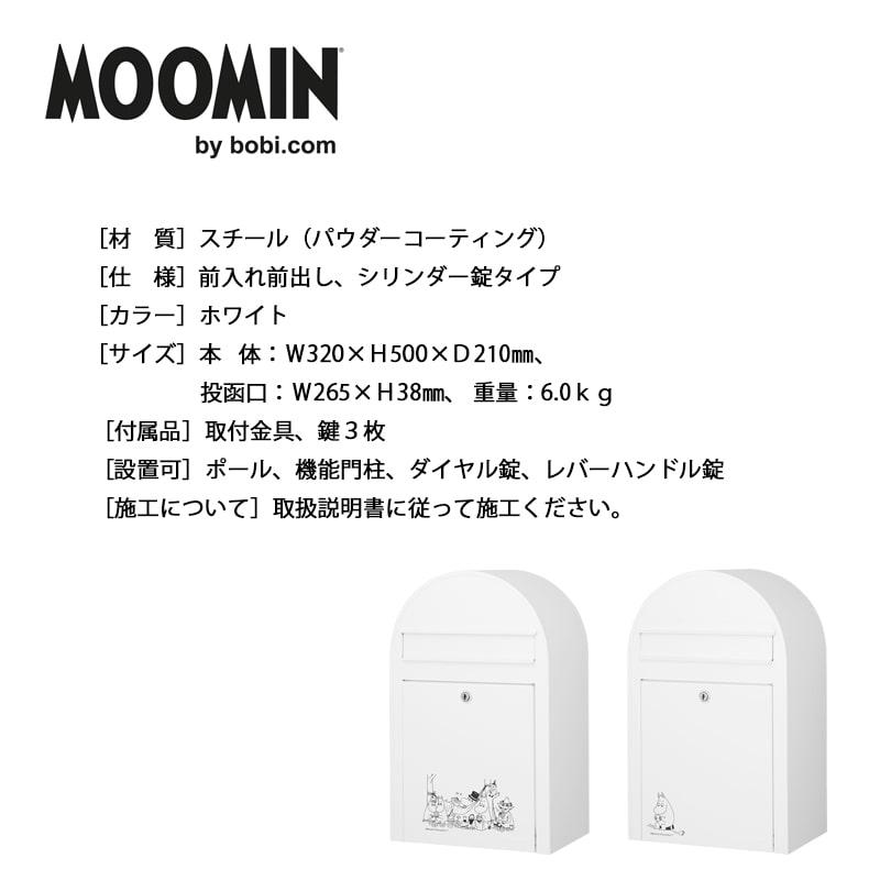 【郵便ポスト】  ムーミンボビ 「手紙を読むムーミン」