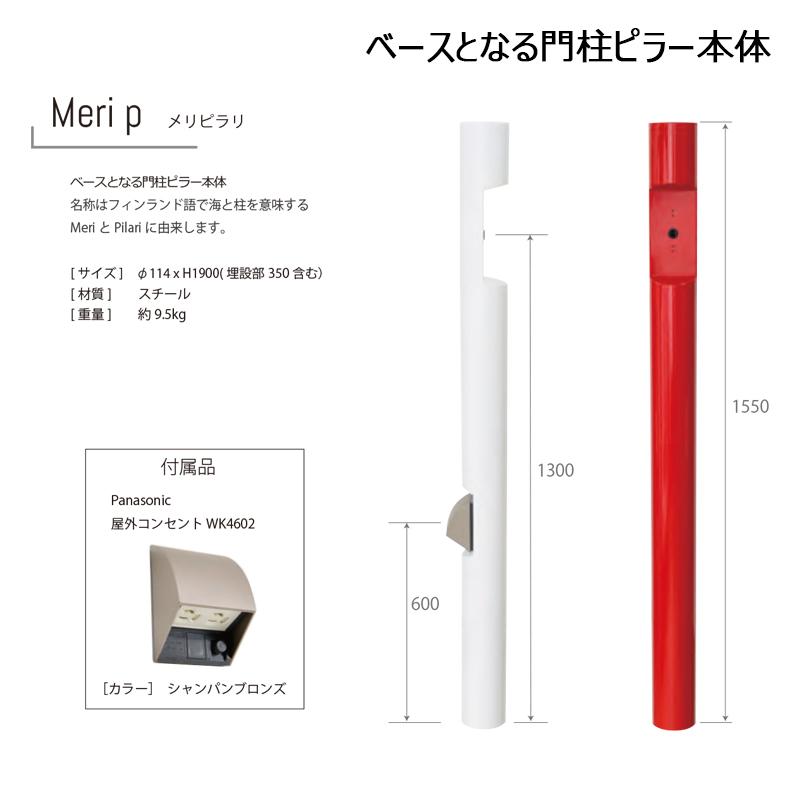 【機能門柱】メリピラリ×ピート(照明)