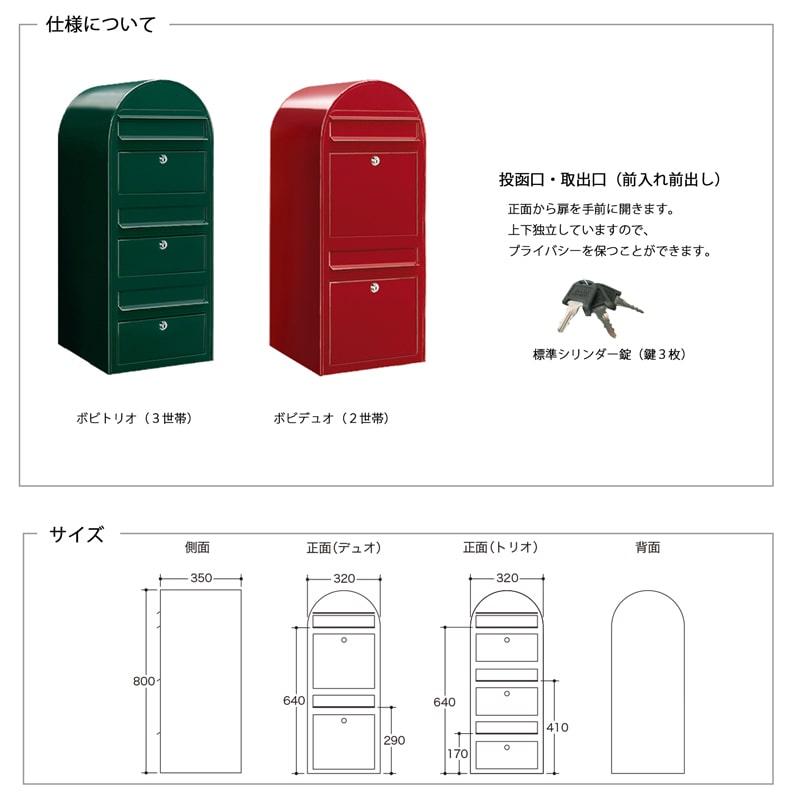 【郵便ポスト】  ボビトリオ 全5色 ※公式