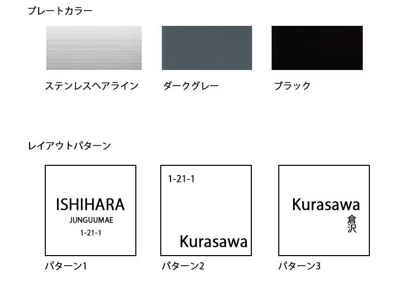 【表札】NCL-2(プレート仕様)