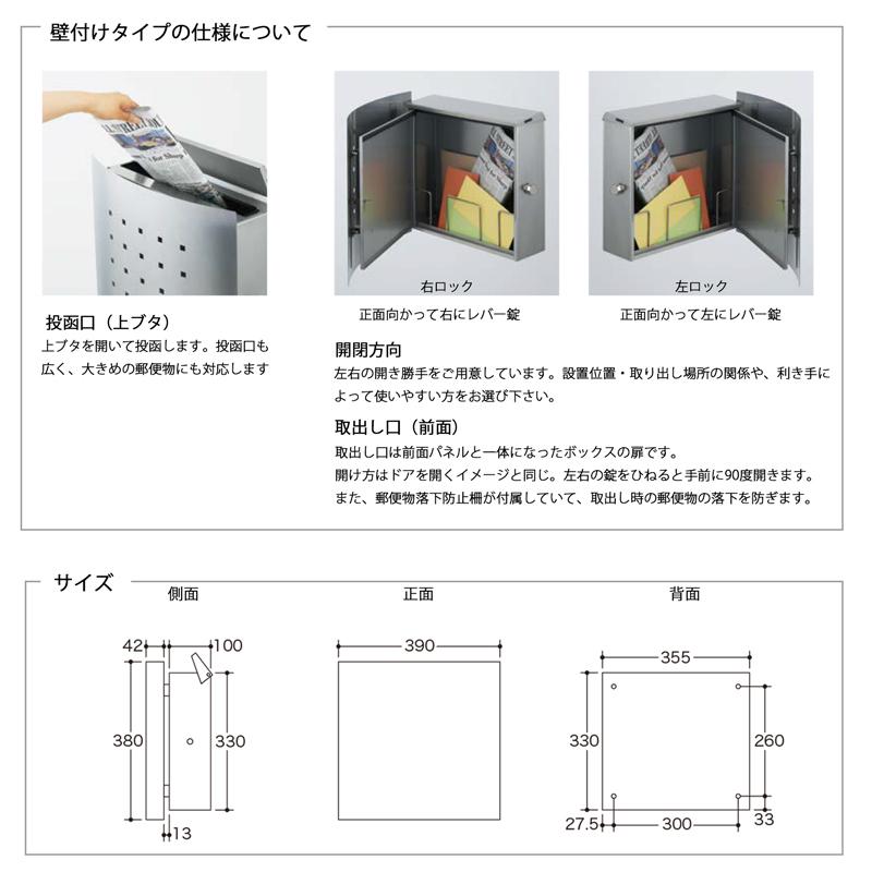 【郵便ポスト】 ティンブク・ オールステンレス 壁付型 ※公式