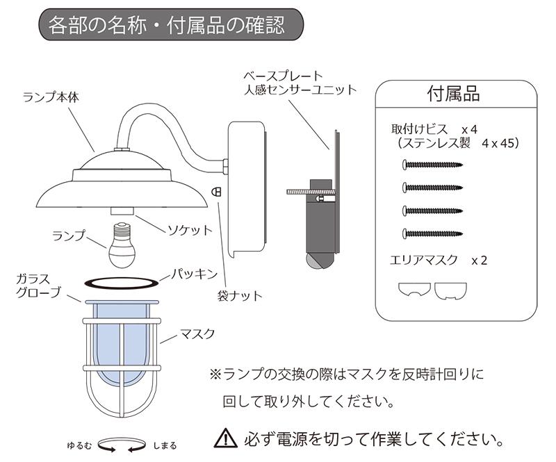 【マリンランプ】BR1760ブラックシリーズ 人感センサー