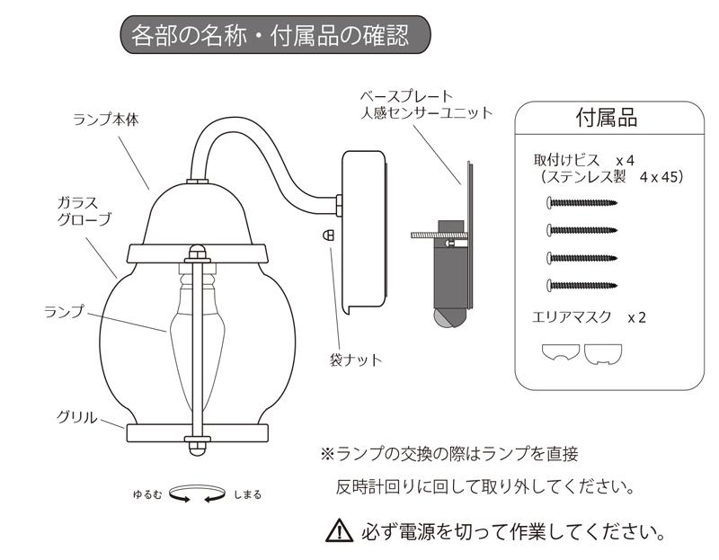 【マリンランプ】BR1700 ブラックシリーズ人感センサー付き