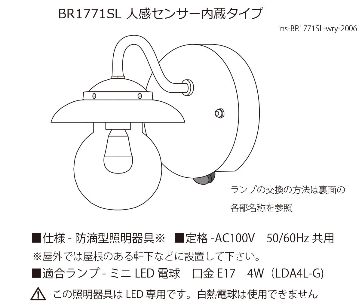 【マリンランプ】BR1771 ブラックシリーズ 人感センサー付き