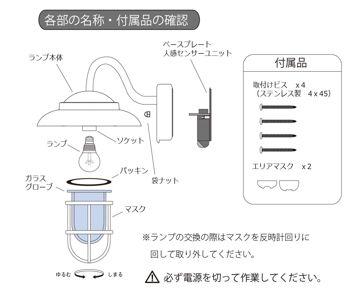 【マリンランプ】BR5060 ブラックシリーズ 人感センサー付き