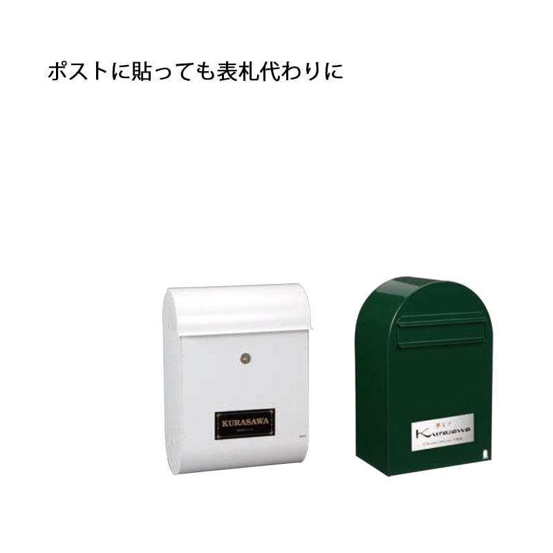 【表札】ネームプレート