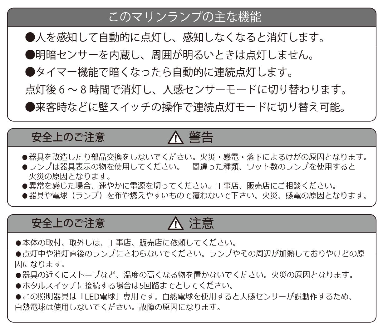 【マリンランプ】BR1710 bk 人感センサー付き