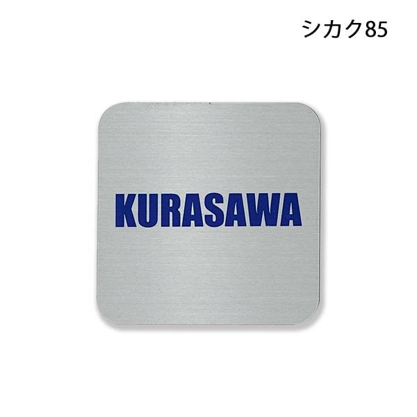【表札】 シカク60・85