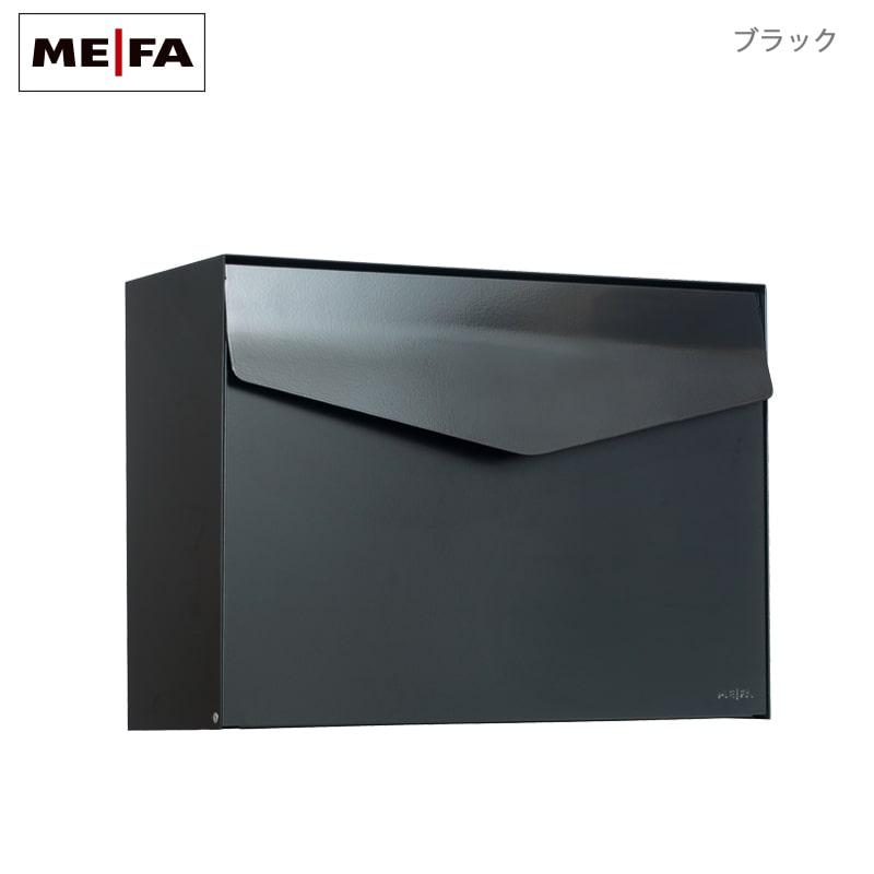 【郵便ポスト/北欧デザイン】  ME-FA Letter  全6色<デンマーク>