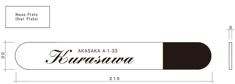 【表札】 オーバルプレート