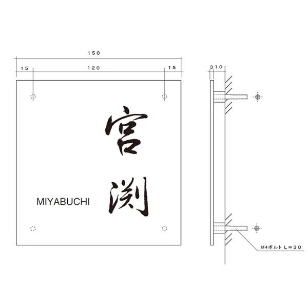 【表札】 ステンレスサインベーシック1(正方形タイプ)