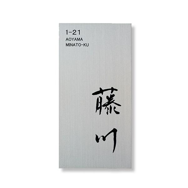 【表札】 ステンレスサインベーシック4(タテタイプ)