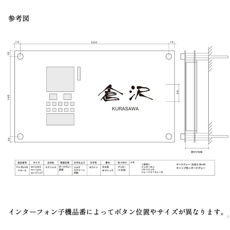 【インターフォンカバー】 フィンスタイル2カラープレート ※印刷文字タイプ