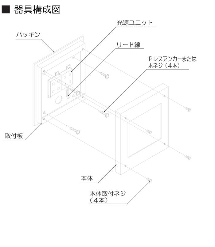 【インターフォンカバー】 フィンスタイル1+LED
