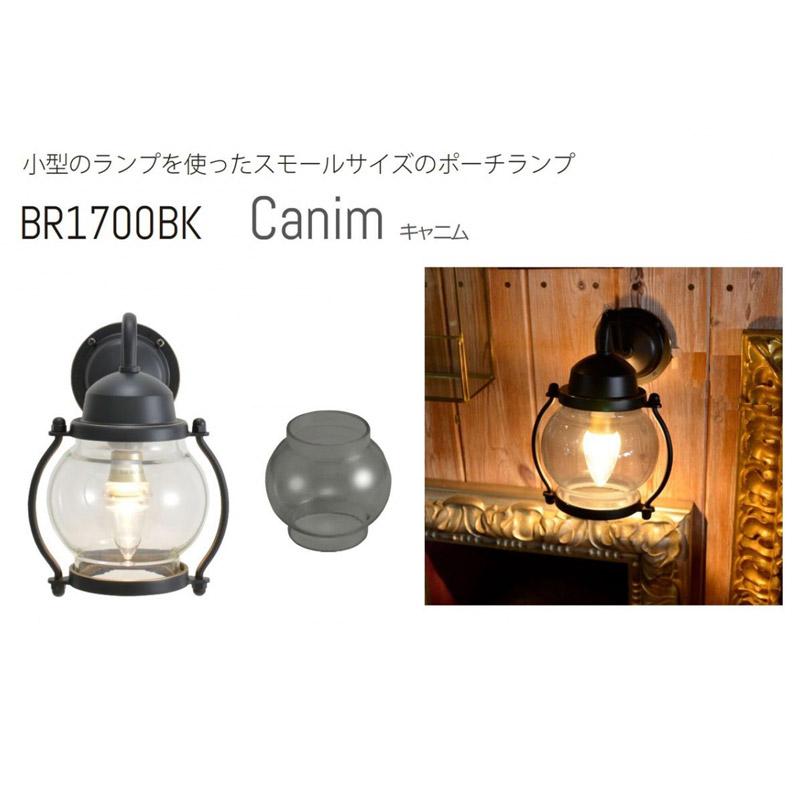 【マリンランプ】BR1700 ブラックシリーズ