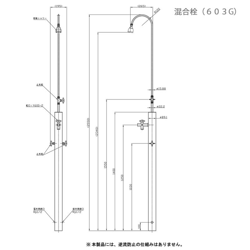 【ガーデンシャワー】 シャワーポスト 602G (単水栓)/603G(混合栓)