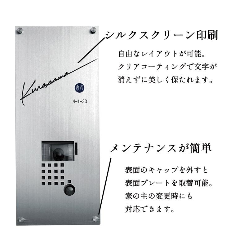 【インターフォンカバー】 フィンスタイル ヴァーティカル ※印刷文字タイプ
