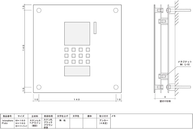 【インターフォンカバー】 インターフォンプレート 4色