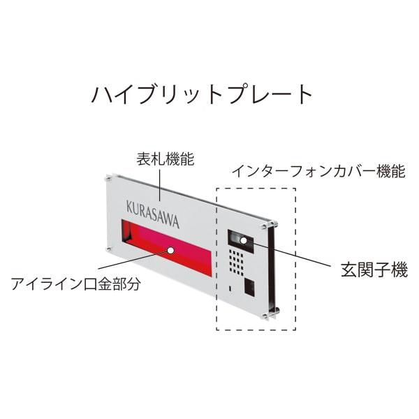 【多機能表札】 ハイブリットプレート