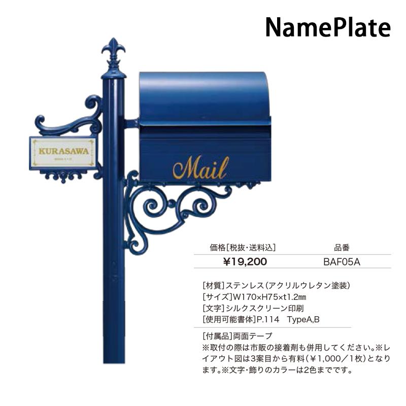 【郵便ポスト】 アメリカンポスト3105+NP ※表付台座付き※在庫限り