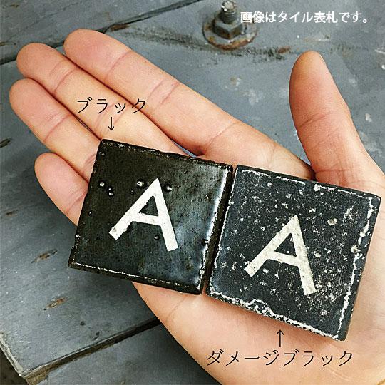 デニム表札 Aタイプ【24×8cm】/ブラック
