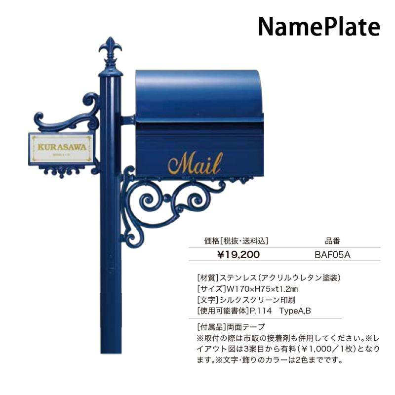 【郵便ポスト】 アメリカンポスト3105 +ポール※在庫限り