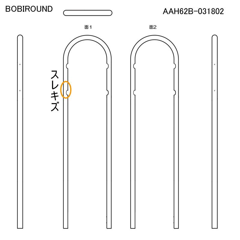 【半額】  ボビラウンド ショコラ (アウトレット) AAH62B-031802