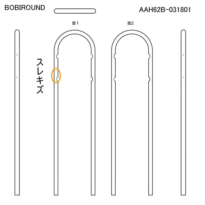 【アウトレット】  ボビラウンド ショコラ (アウトレット) AAH62B-031801