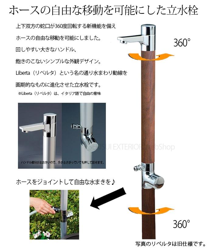 【立水栓・水栓柱】 リベルタ(蛇口は360度回転可能)全7色