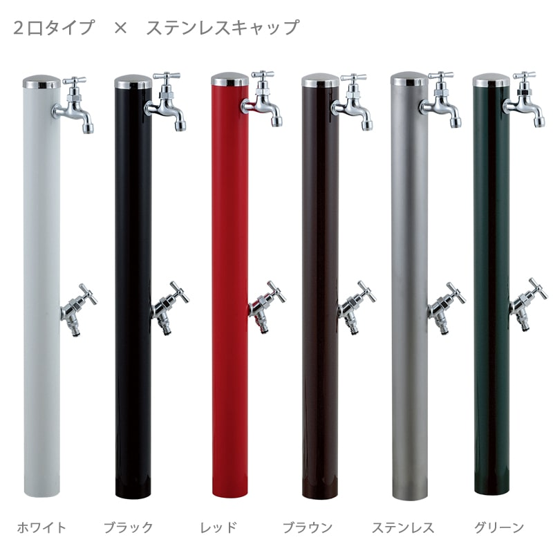【立水栓・水栓柱】セカンドタップ(1口タイプ)全6色