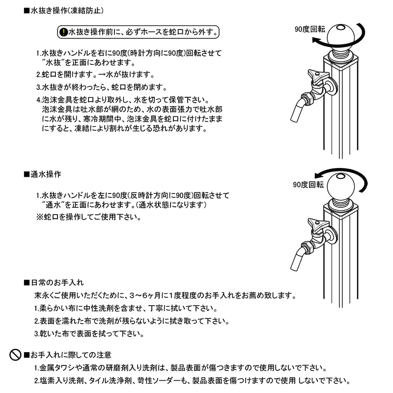 【不凍水栓】ストロータップ 全6色
