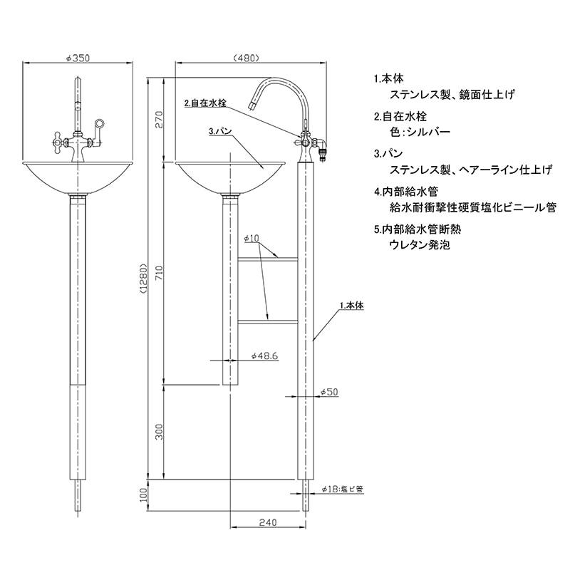 【立水栓・シンク】スマートシンク+2