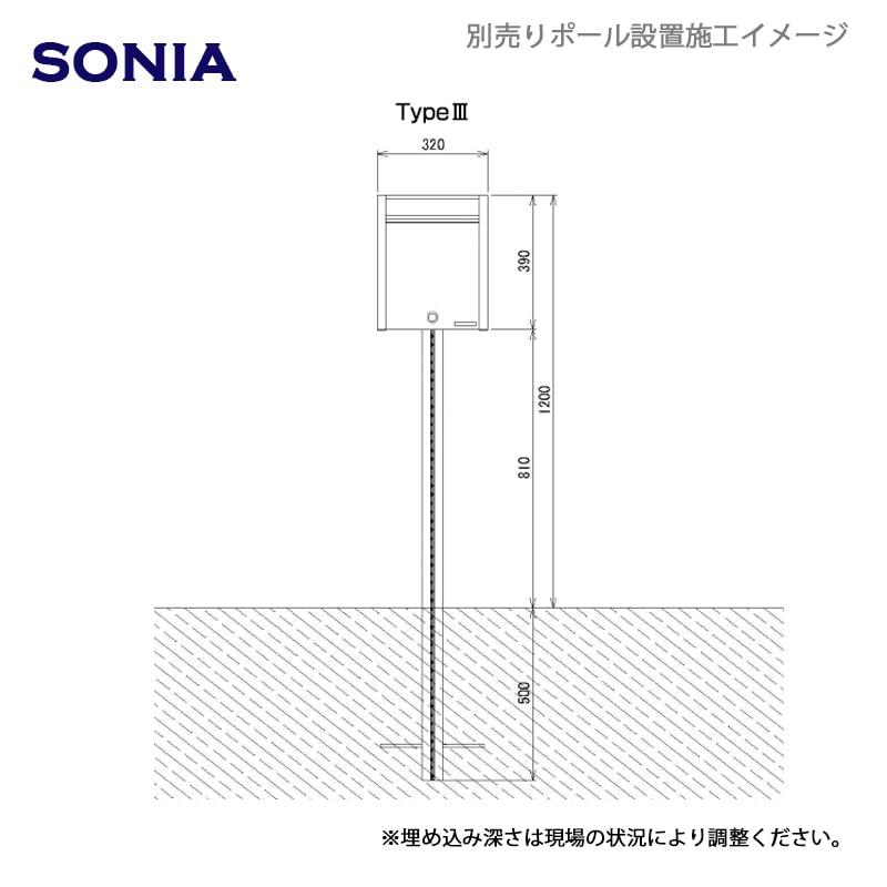 【郵便ポスト/日本製】  ソニア タイプ3