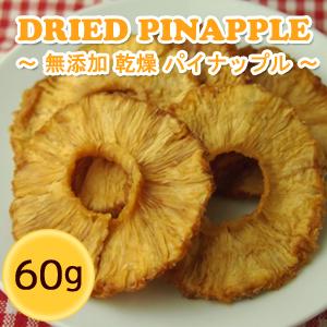 ドライフルーツ 乾燥 パイナップル 60g 無添加