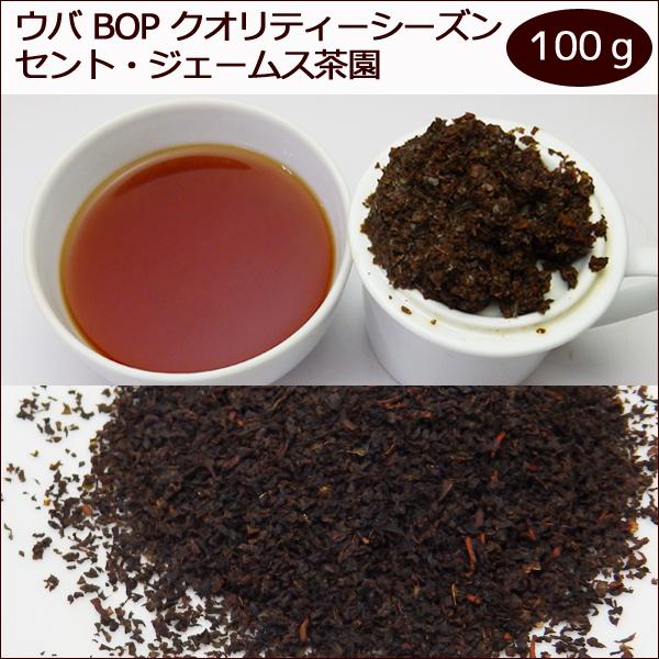 セイロン紅茶 ウバ セント・ジェームス茶園 BOP 100g (50g x 2袋) クオリティーシーズン