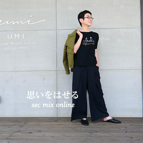 SEC Mix コーデ No.59