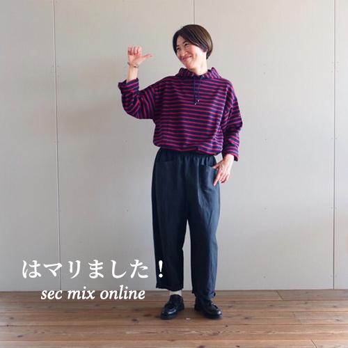SEC Mix コーデ No.150
