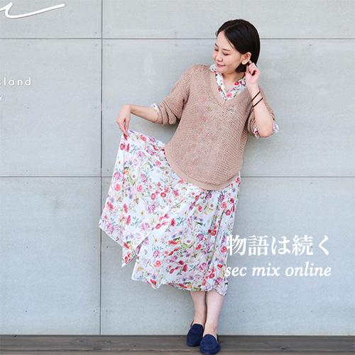 SEC Mix コーデ No.61