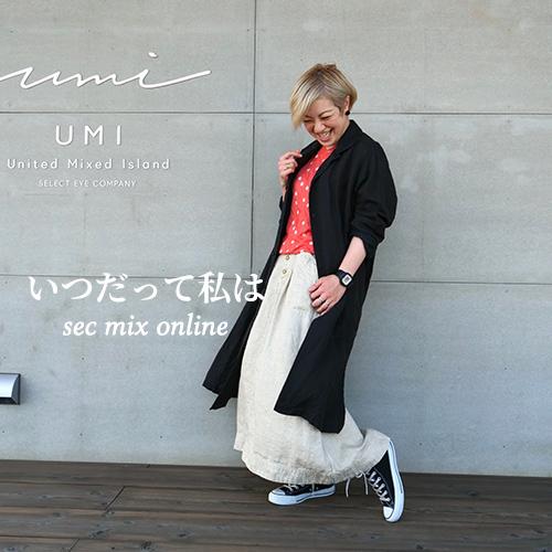 SEC Mix コーデ No.67